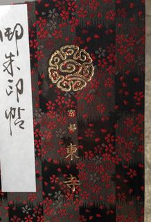 東寺で買った御朱印帳